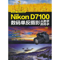 【新书店正版】Nikon D7100数码单反摄影从新手到高手PHOTO3659787113166670中国铁道出版社