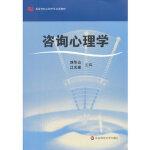 咨询心理学刘华山江光荣作华东师范大学出版社9787561768983