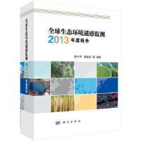 【二手旧书8成新】-生态环境遥感监测2013年度报告 科学出版社 978703042503