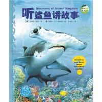 动物王国大探秘(第2辑):听鲨鱼讲故事