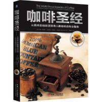 咖啡圣经从简单的咖啡豆到诱人的咖啡的专业指南*9787111489658 (英)班克斯,(英)麦费登,(英)埃克丁森,