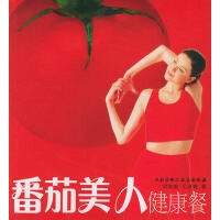 《番茄美人健康餐》 周敦懿,王彦懿 北京科学技术出版社