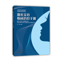 激光美容临床治疗手册