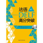 法语DELF高分突破 A1