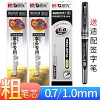 晨光1.0mm笔芯AGR67017 粗管大容量加粗中性笔芯签字笔芯黑色子弹头加粗大笔画 mg6128黑0.7mm替换笔芯