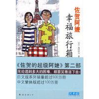 【新书店正版】佐贺阿嬷:幸福旅行箱(日)岛田洋七9787544239899南海出版公司