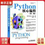 Python核心编程(第二版)(Python领域经典作品、非常有名的开发指南) [美]Wesley J.Chun 人民