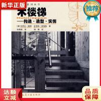 木楼梯――构造 造型 实例 (德)鲍斯,(德)西格勒,张雅颖 中国建筑工业出版社 9787112099887 新华正版