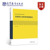 正版 互联网公司财务管理案例 9787040553437 何瑛 高等教育出版社