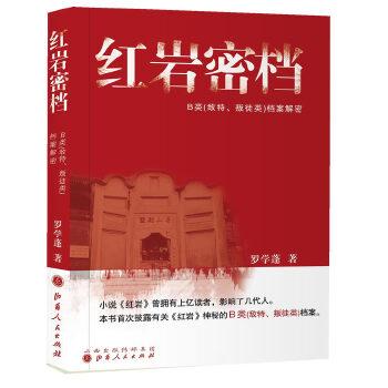 红岩密档——敌特、叛徒类 档案解密(pdf+txt+epub+azw3+mobi电子书在线阅读下载)