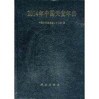 2014年中国天文年历