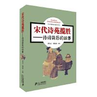 宋代诗苑揽胜――诗词背后的故事