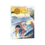 接力杯曹文轩儿童小说奖书系:给我一个太阳