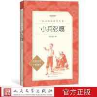小兵张嘎 徐光耀著 《语文》推荐阅读丛书小学部分中小学必读小学部分 人民文学出版社