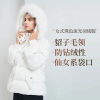 【网易严选 清仓秒杀 冬季保暖】女式珠色流光羽绒服