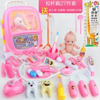儿童医生玩具套装工具箱拉杆箱男女孩宝宝过家家打针看病玩具 旅行箱粉色 27件套 送视力表三件套