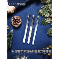晨光文具冰雪节限定系列直液式笔学生中性笔水笔考试笔签字笔拔盖 全针管 0.5 ARP57907