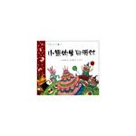 【新书店正版】数学童话绘本系列:小熊的生日派对(韩)郭善英 绘,李荣9787553601717浙江教育出版社
