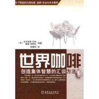 世界咖啡:创造集体智慧的汇谈方法(美)朱安妮塔・布朗,戴维・伊萨克,郝耀伟机械工业出版社9787111297635