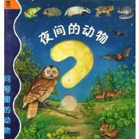 问号里的动物-夜间的动物