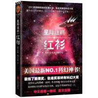 星际迷航:红衫 ,约翰・斯卡尔齐, 北京联合出版公司,[正版]