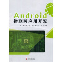 Android物联网应用开发