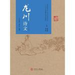 龙川诗文(客家研究文丛 龙川历史文化书系) 9787562350095