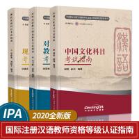 IPA 国际汉语教师证书考试认证指南3册 中国文化科目认证指南国际注册汉语教师资格等级认证大纲 现代汉语科目 教师资格