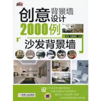 正版二手6-8成新 创意背景墙设计2000例:沙发背景墙 9787111402220