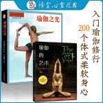 正版 艾扬格瑜伽入门全2册 瑜伽的艺术+瑜伽之光 中国艾扬格瑜伽学院指定教材 瑜伽入门 美体 瑜伽养生[悟空心灵花园]