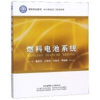 燃料电池系统(动力机械及工程热物理国防特色教材)