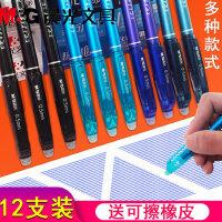 晨光可擦笔中性笔小学生摩易热可擦0.5 0.38晶蓝3-5年级魔力易擦笔黑色水笔优握护套弹簧按压式子弹头笔芯