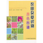 【全新正版】农田杂草识别原色图谱 浑之英 9787109168022 中国农业出版社
