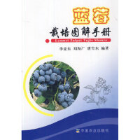 【全新正版】蓝莓栽培图解手册 李亚东 9787109191662 中国农业出版社