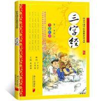 三字经书正版注音国学经典名著6-7-8-9-10岁儿童国学经典图书一二三年级课外书必读小学生畅销书籍儿童文学读物gx
