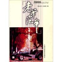 老爷汽车 杨妙梁,王祖珉 上海科学普及出版社 9787542716200