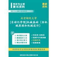 北京邮电大学[自动化学院]机械基础(含机械原理和机械设计)考研复试精品资料/一般包含 2021年北京邮电大学[自动化学院