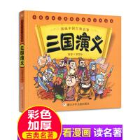 漫画中国古典名著系列 三国演义罗贯中 儿童版漫画书 中国古典四大名著连环画搞笑幽默故事绘本 小学生二三四五六年级必读课外