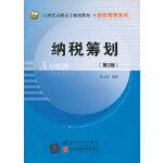 纳税筹划(第2版)(21世纪高职高专规划教材 财经管理系列)