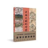 许倬云说历史:中西文明的对照(一部气势恢宏、中西对照的全球大历史,史学大家许倬云从历史出发,为当下把脉。)