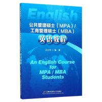 公共管理硕士(MPA)/工商管理硕士(MBA)英语教程