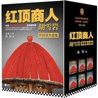 红顶商人胡雪岩(套装全6册)(新老版本交替发货)(讲透中国传统商人生存之道的至高经典!经商的看到安全边界,从政的看到权