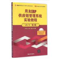 用友ERP供应链管理系统实验教程(U8.72 第2版)