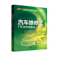 汽车维修工(车身涂装修复)(三级)――1+X职业技术・职业资格培训教材
