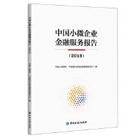 中国小微企业金融服务报告(2018)