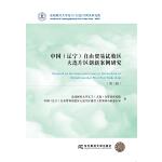 中国(辽宁)自由贸易试验区大连片区创新案例研究(第三辑)