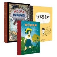 孩子的小小宇宙系列(全3册)