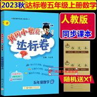 2019秋黄冈小状元达标卷五年级上册数学人教版R