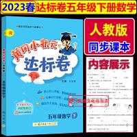 黄冈小状元达标卷五年级下册数学人教版R2020春