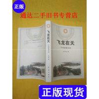 【二手旧书9成新】飞龙在天:中国超越美国 /王天玺 著 红旗出版社